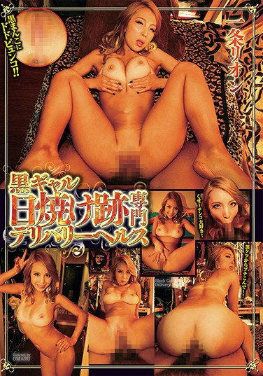 TDBR-119 A Dark Tanned Gal A Sun-Tanned Delivery Health Service Vol.10 Rion Ichijo