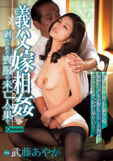 SERO-0290 End Muto Of The Widow Of The Father-in-law Daughter-in-law Incest Stripped The Mourning Ayaka