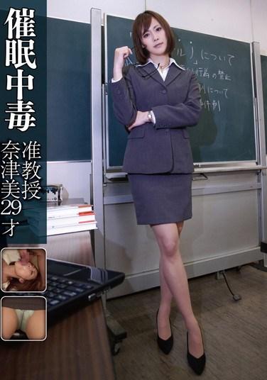 [HPN-017] Hypnotism Addict Associate Professor Natsuki, 29