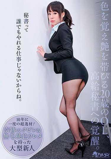 TMVI-082 Being a Secretary Is Not Something Just Anyone Can Do
