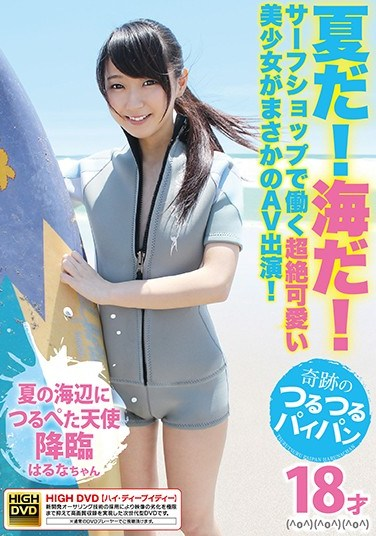 FSRE-009 It's Summer! Time To Go To The Beach! An Ultra Cute Beautiful Girl Who Works At A Surf Shop Is Making Her Unbelievable AV Debut!