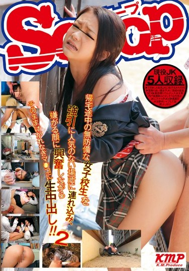 [SCOP-162] Dragged to Deserted Areas Where No Help Is in Sight, Helpless Young Girls on Their Way Home from School Get a Nasty Creampie Surprise 2