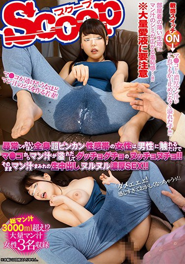 SCOP-514 An Abnormally Full Body Sensual G-Spot Woman Will Get Her Pussy Dripping Wet Just From Being Touched By A Man And Now She's Flooding Like A Rushing River!! And Now It's Time For Pussy Juice Drenched Creampie Raw Footage Slick And Slippery Rich And Thick Sex!!