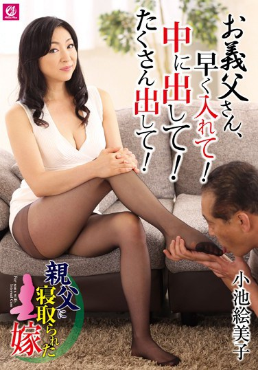 """MLW-2164 The Bride Stolen By Her Father-in-Law: """"Hurry Up, Put It In! Cum Inside Me! Fill Me With Cum!"""" Miko Koike"""