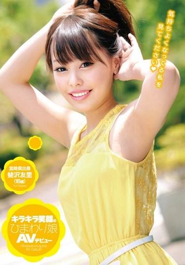 ZEX-168 Smiling Himawari Girl's Porn Debut Yuri Ebisawa , 18
