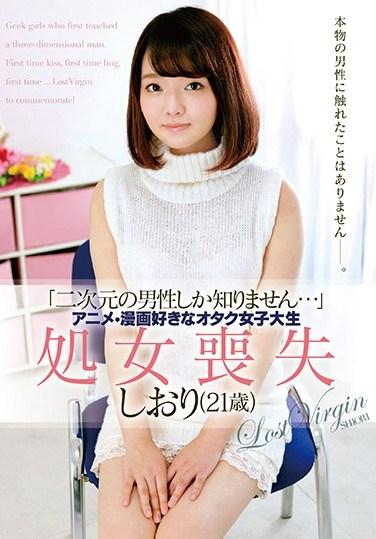 [ZEX-321] 'I Only Know 2D Guys…' Otaku College Girls Who Love Anime / Manga. Lose Virginity. Shiori (21 Years Old)