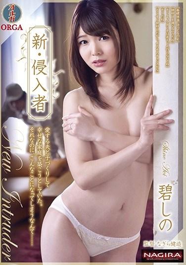 NACS-010 All New The Aggressor Shino Aoi