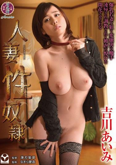 [TAMM-013] Sex Slave Housewife Aimi Yoshikawa