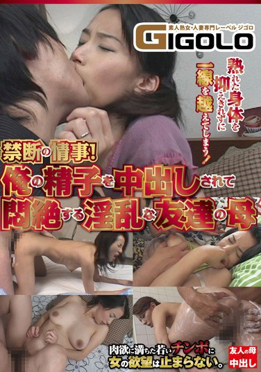 [GIGL-067] A Forbidden Affair! My Friend's Dirty Mother Screams When I Creampie In Her