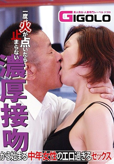 GIGL-486 A Middle Aged Woman In Excessively Erotic Sex That Starts With Hot Smothering Kisses That Won't Stop Once That Passionate Flame Is Ignited