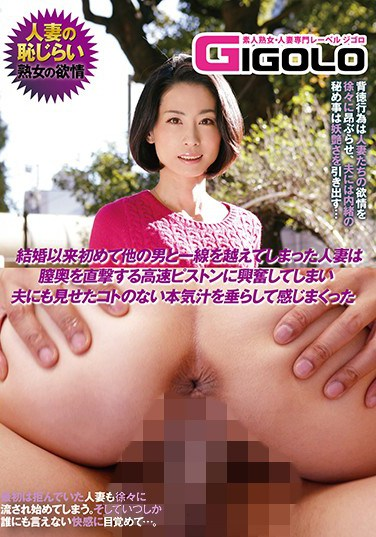 GIGL-488 For The First Time Since She Got Married She's Crossing The Line Of No Return She's Thrilling Over The Sensation Of Having Her Pussy Pounded With High-Speed Piston Powered Thrusts And Now She's Dripping With So Much Serious Lust That She's Never Shown With Her Husband And Going Cum Crazy With Orgasmic Ecstasy