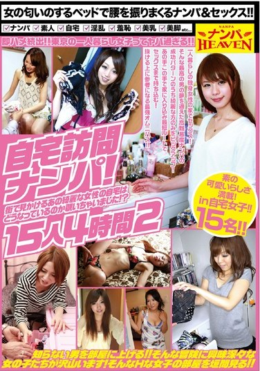 [NANX-049] House Calls To Pick Up Girls! Want A Peek At What Will Happen If We Follow The Pretty Girls We Hit On Home? 15 Girls, Four Hours 2