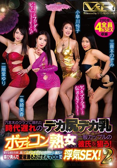 VRTM-277 At A Club In Roppongi, A Big-Bootied Big-Tittied Old Lady In A Tight Dress Aims For Couples, Specifically The Boyfriend! Overjoyed, The Boyfriends Push Their Loving Girlfriends Aside To Enjoy The Seductive, Voluptuous Body And Juicy Pussy Of An Older Woman! 2