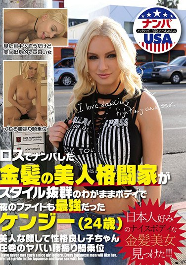 HIKR-091 The blonde martial artist beauty we picked up in LA with a hot bod is a beast in bed too, not just in the ring – Kenzie (24 years old)