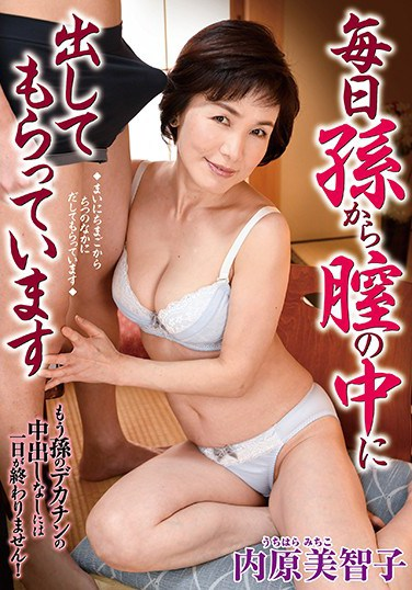 HKD-116 Every Day I Have My Grandson Squirt His Cum Into My Pussy Michiko Uchihara