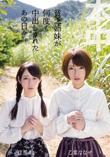 HNDS-029 Dirt Poor Sisters Nanase Otoha and Ruka Kanae Get Creampied Again and Again