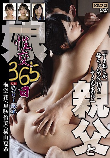 HQIS-060 A Henry Tsukamoto Production A Father And Daughter 365 Days Of Fucking