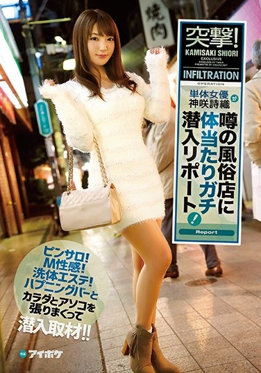 IPX-136 Sudden Attack! A Secret Report Of How Independent Actress Shiori Kamisaki Is Putting Her Body On The Line For A Certain Brothel! Hostess Bars! Masochistic Pleasure! A Full Body Massage Parlor! Undercover Reporting That Takes You To Sex Bars, Reveals Bodies, And Explores Nether Regions!