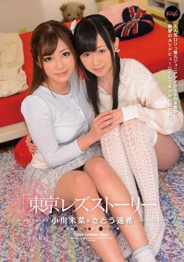 IPZ-212 Tokyo Lesbian Story – Mina Ogawa & Haruki Sato