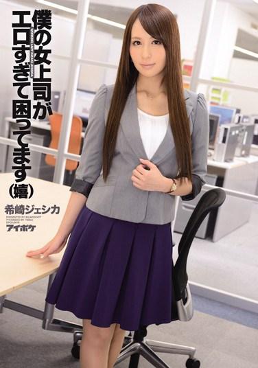 [IPZ-323] My Superior is so Hot it Troubles Me (Happy) Jessica Kizaki