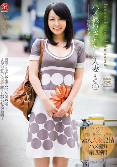 [JUC-806] Summertime Affairs Document Housewives POV No. 4 25 Years Old Ayumi