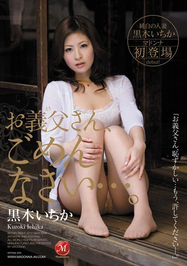 [JUC-846] Father-in-law, I'm Sorry… Kuroki Ichika