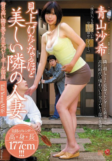 JUC-855 The Married Woman Next Door, So Beautiful You Can Barely Look at Her – The Tall Wife Next Door Used to Be a Volleyball Player – Masaki Aoyama