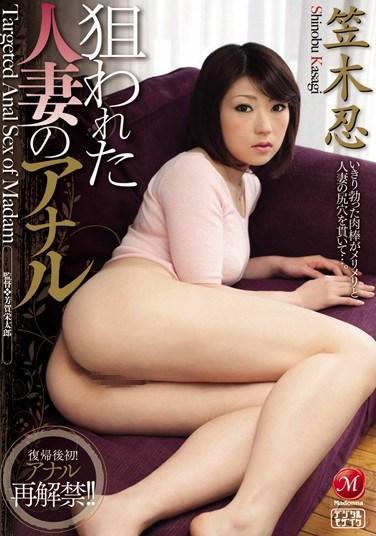 [JUC-914] Preying on a Housewife Anal Kasaki Oshi
