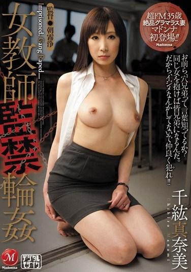 [JUC-962] Confined Female Teacher Gang Bang – Manami Chihiro