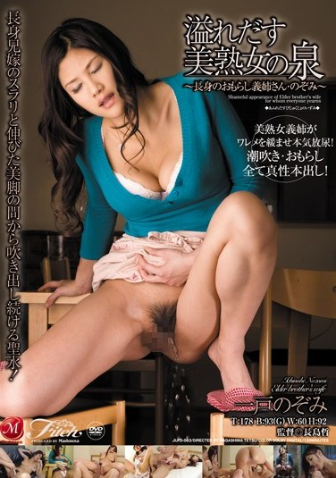 UFD-063 Fountain Gushing from a Beautiful Mature Woman – Nozomi, Tall Sister-in-law Wetting Herself – Nozomi Ichinose