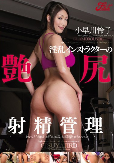 JUFD-372 A Dirty Instructor Use Her Charming Ass To Control Your Ejaculation Reiko Kobayakawa