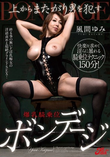 [JUFD-468] Going After and Riding Men on Top – Bondage, Colossal Tits and Cowgirl Sex Yumi Kazama