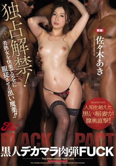 [JUFD-738] Exclusive Removal Of Ban! Huge Black Penis Bullet FUCK. Aki Sasaki.