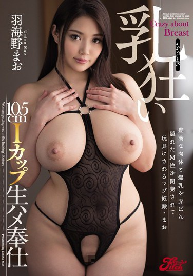 JUFD-838 Titty Crazed 105cm I Cup Titty Raw Fuck Services Mao Umino