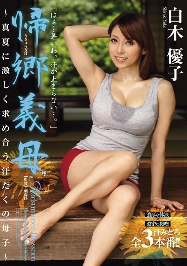 [JUX-174] Hometown Stepmom – Mother And Child's Hot Midsummer Embrace – Yuko Shiraki
