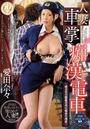 JUX-327 Married Woman Conductor Molester Train – Hidden Passion Under Her Exposed Uniform – Nana Aida