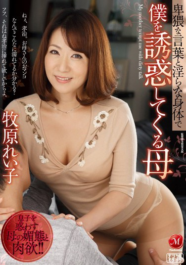 [JUX-514] My Mother Tempts Me With Obscene Words and Her Sexy Body Reiko Makihara