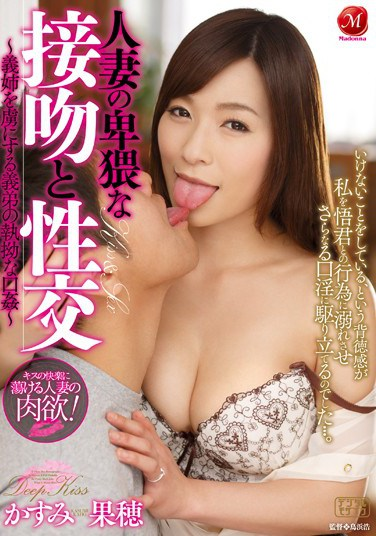 [JUX-579] A Housewife's Obscene Kisses And Sex – Sister-in-law Turned Into A Complete Sex Slave Through Persistent Mouth Fucking- Kaho Kasumi