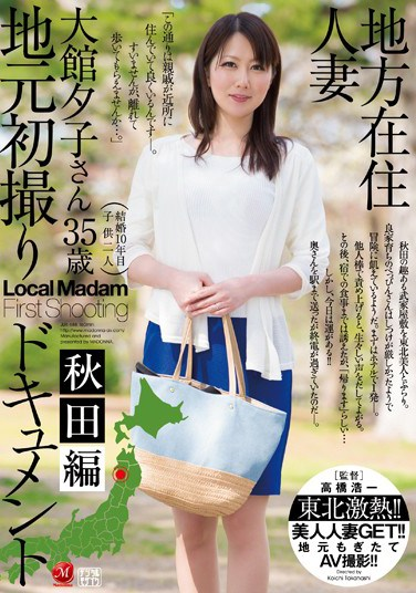 [JUX-688] Country MILFs – Her First Time Shots On Location – Akita Edition Yuko Odate