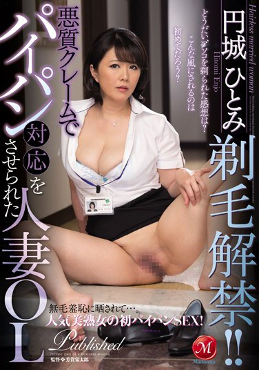 [JUX-693] Hitomi Enjoji 's Finally Ready For Shaving! This Married Office Girl Takes Care Of A Malicious Customer Complaint With Her Shaved Pussy