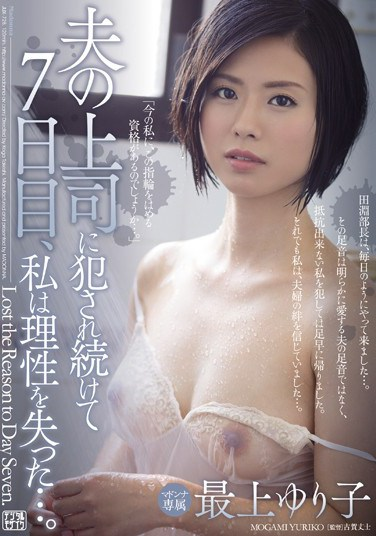 JUX-728 On The 7th Day Of Being Continually Raped By My Husband's Boss, I Lost My Mind… Yuriko Mogami