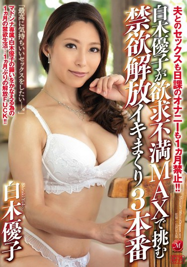 JUX-779 She Went A Month Without Fucking Her Husband Or Having Her Daily Masturbation!! With Her Sexual Frustration Gauge Redlining, Yuko Shiraki Is Unleashed From Her Chastity Challenge To Cum Again And Again, Getting Fucked Three Times