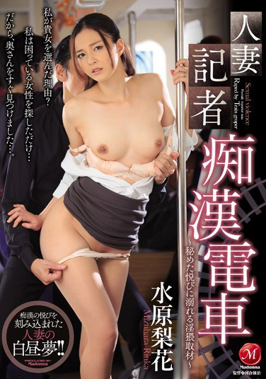 JUX-788 A Married Woman Reporter Meets Molesters On The Train – Secretly Drowning In Ecstasy Getting an Obscene News Story – Rinka Mizuhara