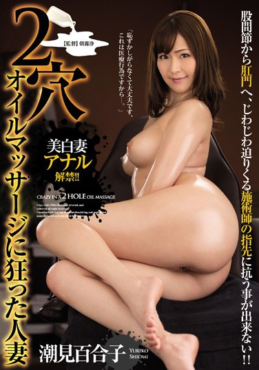 JUX-903 A Fair Skinned Beautiful Wife Anal Unleashed!! A Married Woman Goes Crazy For 2 Hole Oil Massage Yuriko Shiomi
