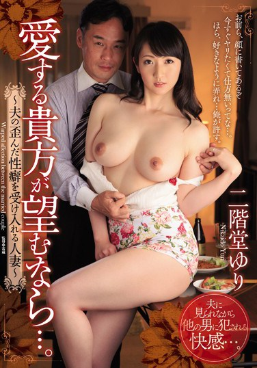 JUX-962 I Love You, So If That's What You Want… ~ A Married Woman Receives The Distorted Love Of Her Wacko Husband ~ Yuri Nikaido