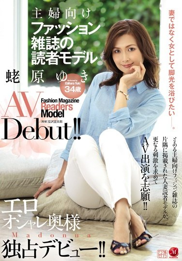 JUX-980 A Reader Model For A Fashion Magazine For Housewives Yuki Ebihara In Her AV Debut!!