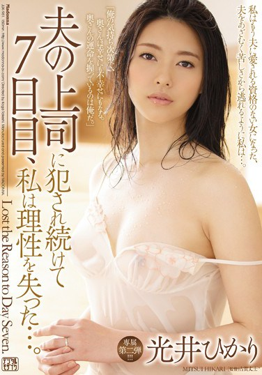 JUX-981 On The 7th Day Of Being Continuously Raped By My Husband's Boss, I Finally Lost My Mind… Hikari Mitsui