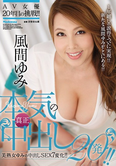 JUY-050 An AV Actress Takes On A New Challenge In Her 20th Year!! Yumi Kazama 20 Genuine Creampie Shots!!