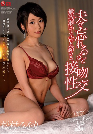 JUY-483 A Madonna Exclusive A Married Woman With A Short Bob Haircut No.2!! Hot Kissing Tongue Twisting Sex So Smoldering That She Forgets All About Her Husband Miori Matsumura