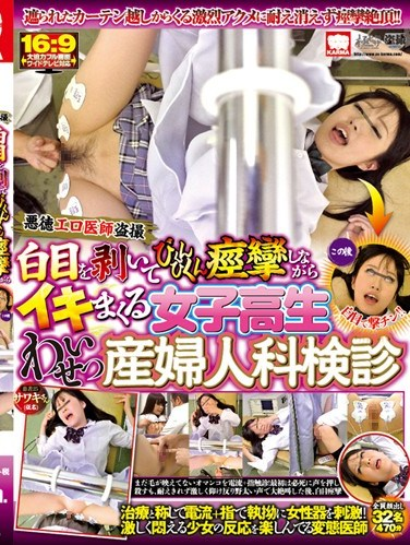 [KAR-445] Dirty Sex Doctor Voyeur – This Doctor's Obscene Schoolgirl Examinations Leave Them Shaking And Climaxing Like Crazy!